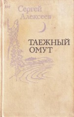 Дульсинея Тунгусская