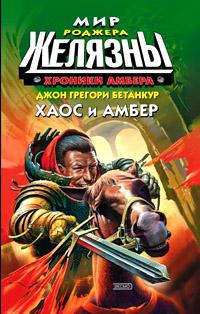 Заря Амбера-2: Хаос и Амбер