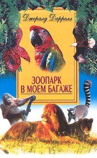 лучшее книга моя семья и другие животные лев жданов нижнее белье