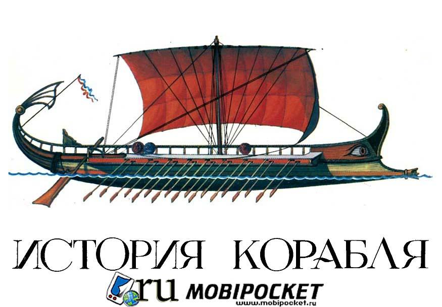 История корабля. Вып. 1.