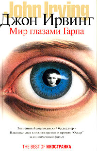 Жизнь глазами Гарпа