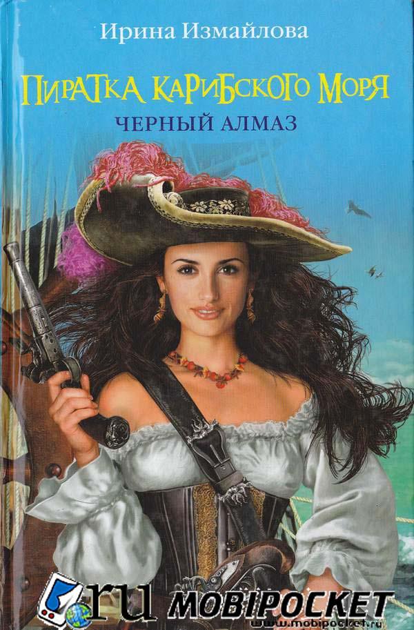 Пиратка Карибского моря