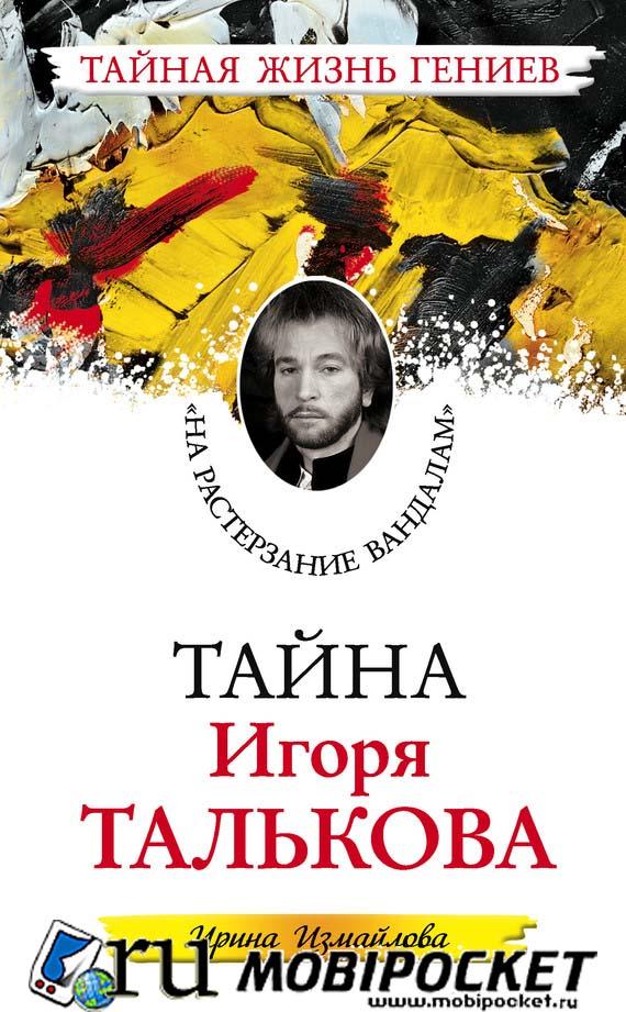 Тайна Игоря Талькова