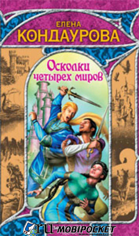 Елена Кондаурова на литературном портале электронных книг Kindle-Books.ru