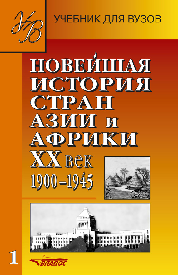 Новейшая история стран Азии и Африки. XX век. 1900–1945. Часть 1