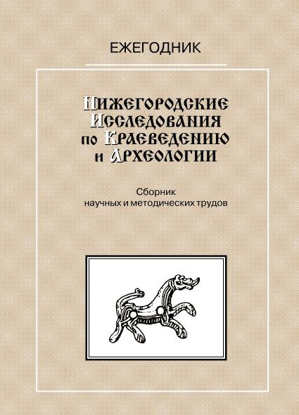 Нижегородские исследования по краеведению и археологии — 1999