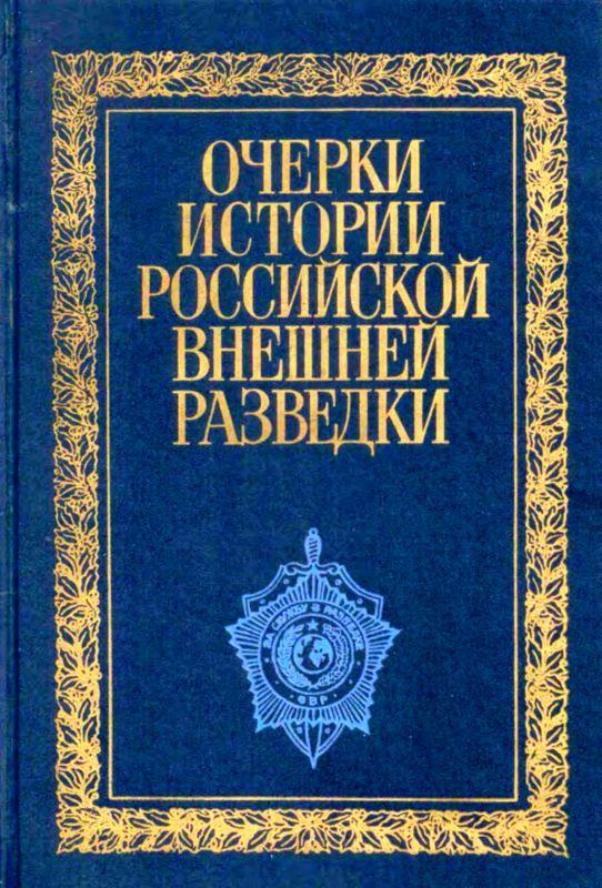Очерки истории российской внешней разведки