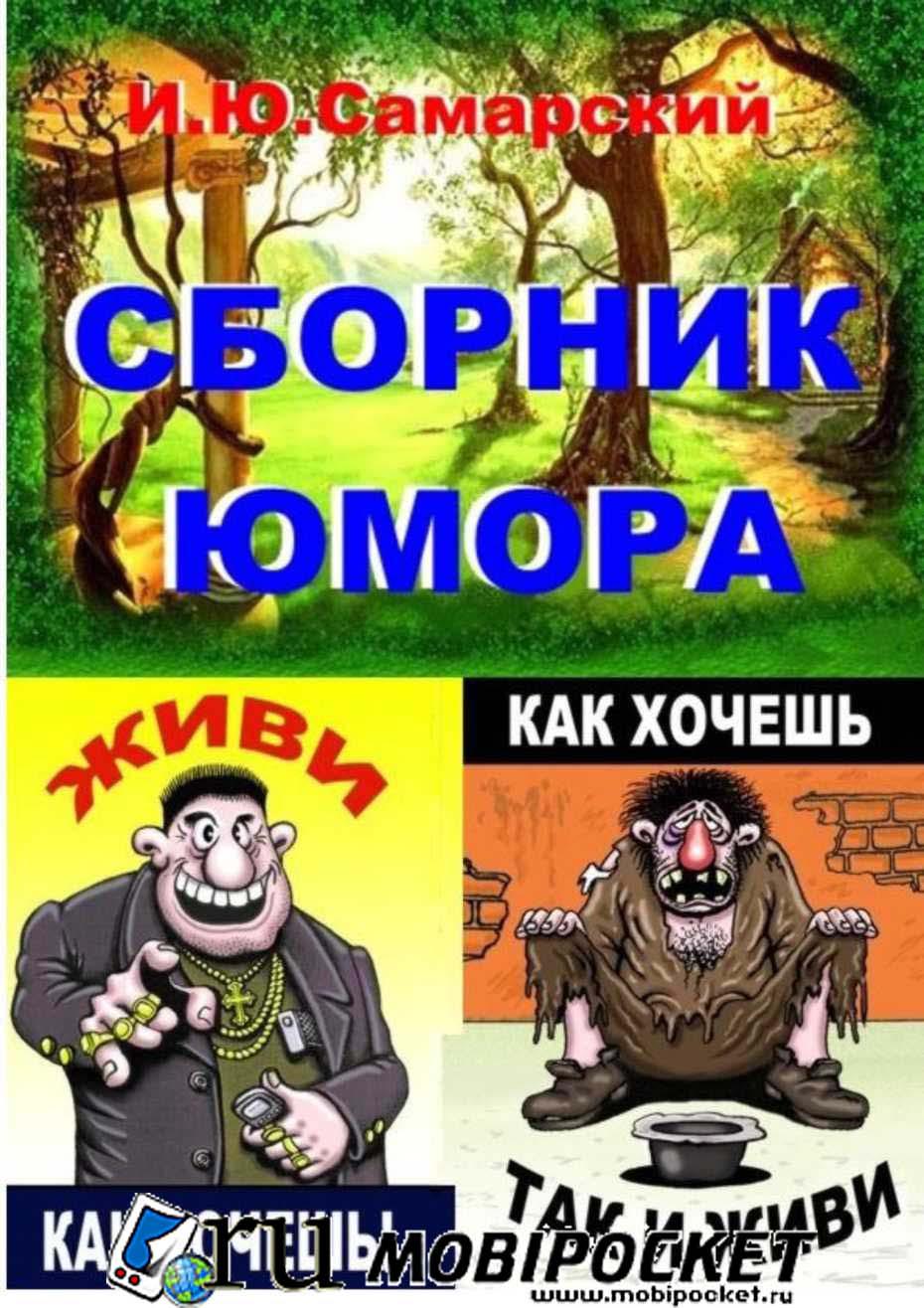 Книга юмора