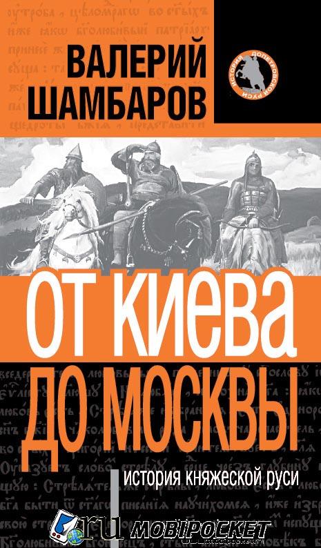 История княжеской Руси