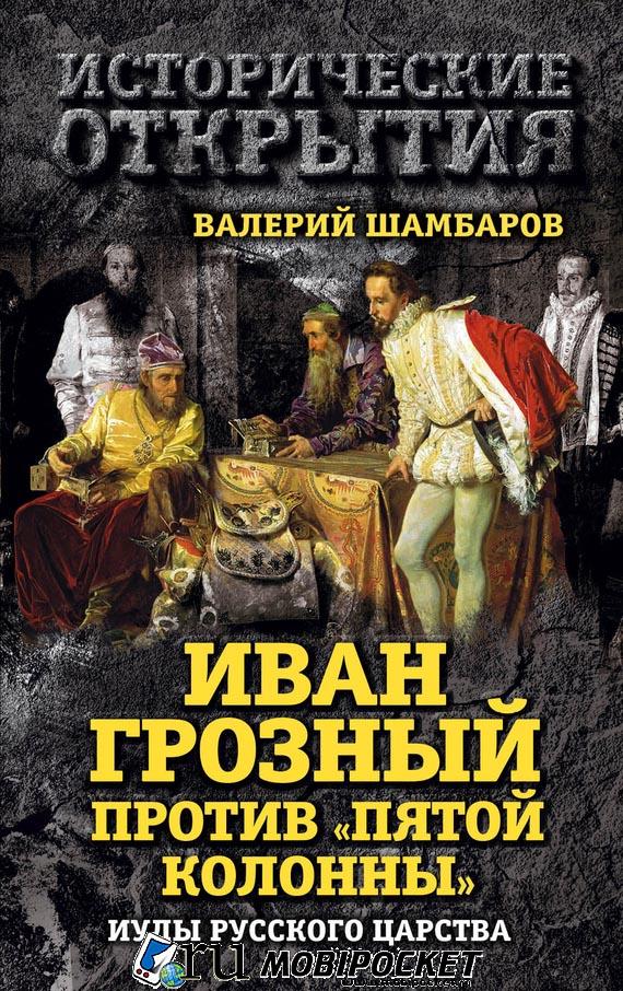 Иван Грозный против «Пятой колонны»
