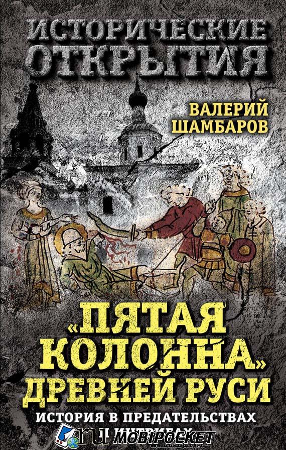 «Пятая колонна» Древней Руси