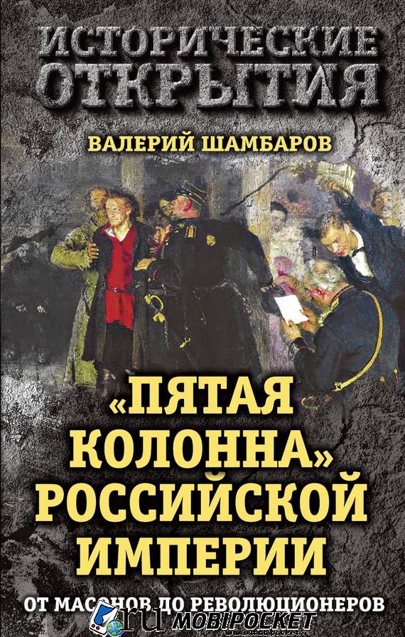 «Пятая колонна» Российской империи