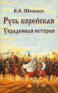 Русь Борейская.