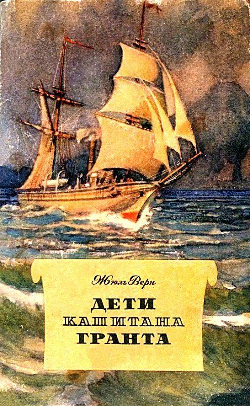 Картинки по запросу «Дети капитана Гранта»  Жюль Верн